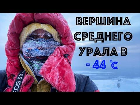 Восхождение на гору Ослянка и одиночные ночевки в экстремально низкие темпер… видео
