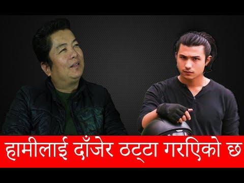 Video 'अनमोलसँग मलाई दाँज्नु ठट्टा हो'| Dayahang Rai Exclusive Interview| download in MP3, 3GP, MP4, WEBM, AVI, FLV January 2017