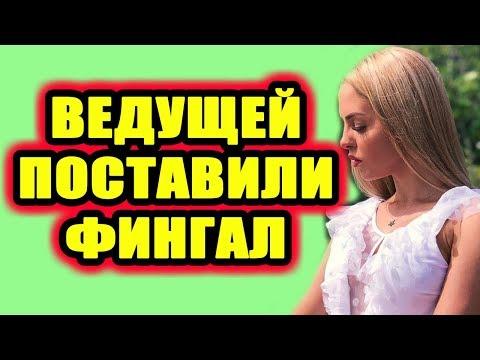 Дом 2 новости 27 июня 2018 (27.06.2018) Раньше эфира - DomaVideo.Ru