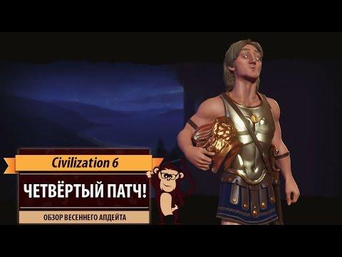 Четвёртый патч к Sid Meier's Civilization VI: у нас есть план и мы его придерживаемся
