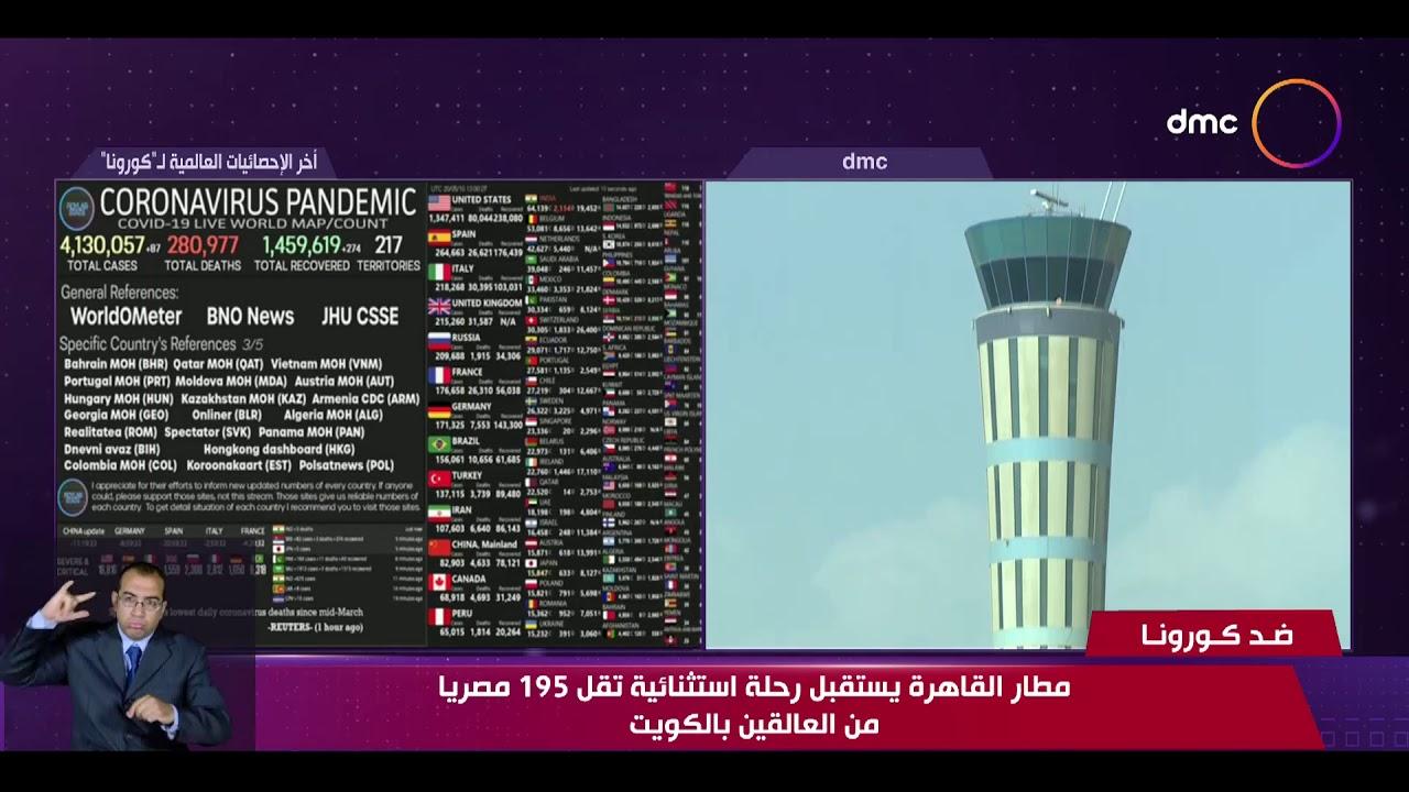 نشرة ضد كورونا - مطار القاهرة يستقبل رحلة استثنائية تقل 195 مصريا من العالقين بالكويت