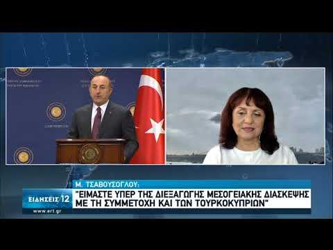 Μ. Τσαβούσογλου: Είμαστε υπέρ του διαλόγου, θετικά τα μηνύματα από Ελλάδα | 30/09/20 | ΕΡΤ
