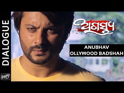 Video Anubhav Ollywood Badshah | Dialogue | Agastya | Odia Movie | HD | Anubhav | Jhilik download in MP3, 3GP, MP4, WEBM, AVI, FLV January 2017