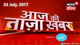 Video आज की ताज़ा खबरें | News18 India | Today's Breaking News MP3, 3GP, MP4, WEBM, AVI, FLV Juli 2018