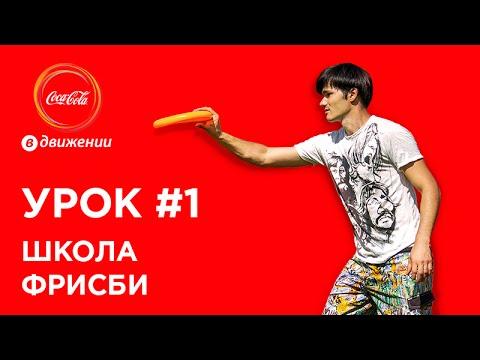 Как бросать и ловить фрисби   Школа фрисби 1 - DomaVideo.Ru