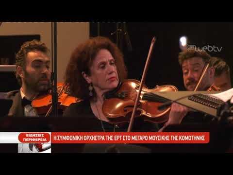 Η Συμφωνική ορχήστρα της ΕΡΤ στο Μέγαρο Μουσικής της Κομοτηνής | 06/05/2019 | ΕΡΤ