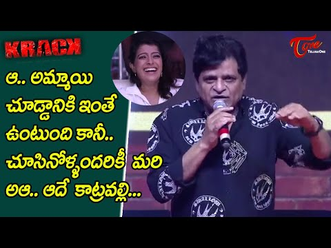 Ali Funny Comments on Varalakshmi @ Krack Success Event | Ravi Teja | Shruti Haasan |TeluguOneCinema