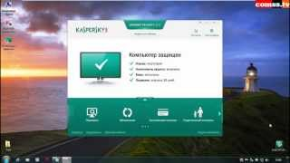 Обзор функционала Kaspersky Internet Security
