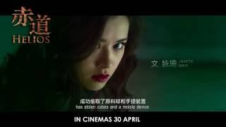 Nonton Helios         2015  Official Hong Kong Trailer Hd 1080 Hk Neo Film Shop Sexy Film Subtitle Indonesia Streaming Movie Download