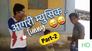 Agri music By Suyog G.~funny video PART 2