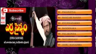 Erra Sainyam Telugu Movie Songs Jukebox R.Narayana Murthy,Udaya Bhanu,Bramanandam