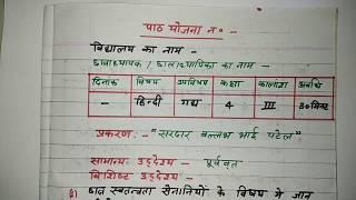 Lesson plan of hindi   CLASS--4 / हिंदी का पाठ योजना । B.T.C ,B.ed ,D.el.ed