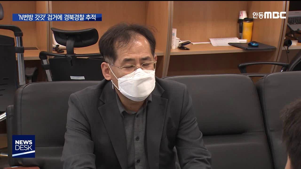 R]'N번방 갓갓' 검거에 경북경찰 추적