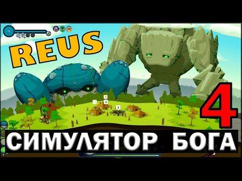 СИМУЛЯТОР БОГА - REUS #4