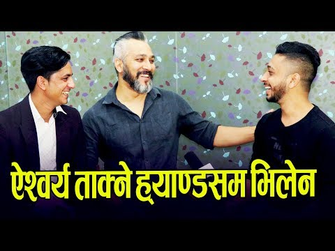 (ऐश्वर्य ताक्ने ह्याण्डसम भिलेन    Ramailo छ with Utsav Rasaili    Prasant  & Diwakar - Duration: 22 minutes.)