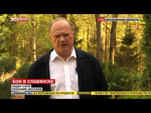 Г.А.Зюганов: США разжигают гражданскую войну на Украине