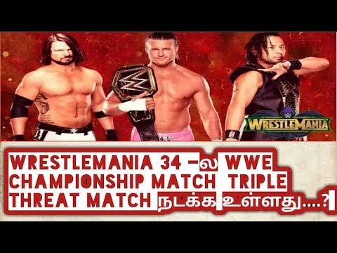 WRESTLEMANIA 34 -ல WWE CHAMPIONSHIP MATCH  TRIPLE THREAT MATCH நடக்க உள்ளது....?/World Wrestling