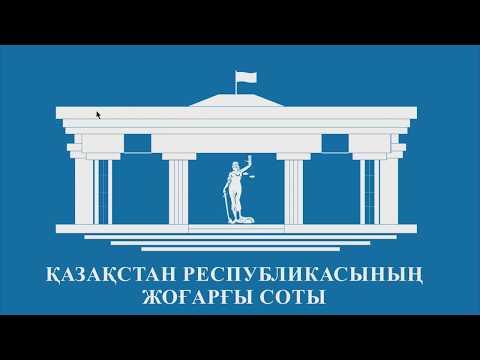 Пленарное заседание Верховного Суда Республики Казахстан 20.04.2018 - DomaVideo.Ru