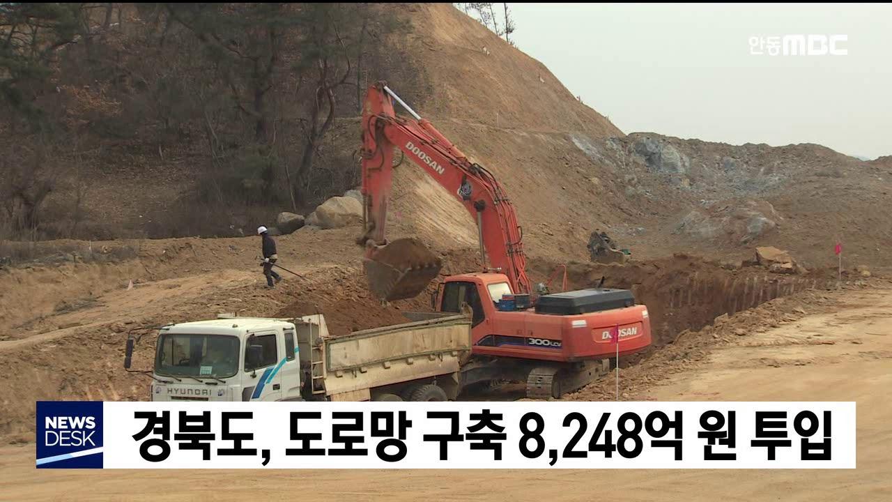 경북도, 도로망 구축 8,248억 투입