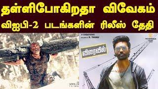 BREAKING : VIP 2 Postponed !!!  Ajith's Vivegam Aug 24 ???
