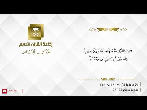 القارئ محمد اللحيدان - وَإِذَا مَسَّ النَّاسَ ضُرٌّ دَعَوْا رَبَّهُم مُّنِيبِينَ إِلَيْهِ