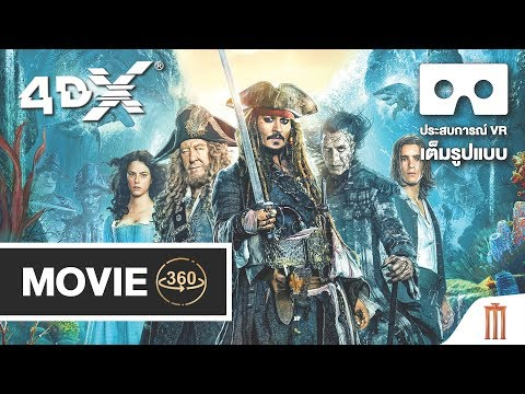 MOVIE 360° - Pirates of the Caribbean: Salazar's Revenge ในโรง 4DX