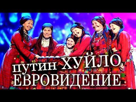ЕВРОВИДЕНИЕ 2018 👍 Путин ХУЙЛО 👍 в исполнение Бурановских бабушек Концерт который не покажут по тв - DomaVideo.Ru