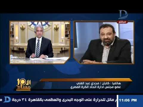 مجدي عبد الغني عن مشكلة محمد صلاح: اتحاد الكرة اعتبر محاميه طرفا ثالثا لهذا السبب