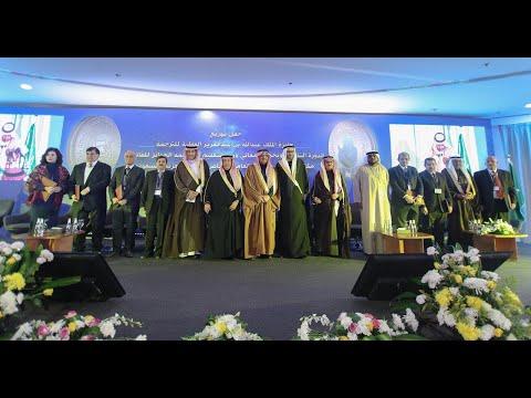 حفل توزيع جائزة الملك عبدالله بن عبدالعزيز العالمية للترجمة الدورة التاسعة 2020م