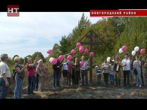 В Великом Новгороде завершилась международная конференция «В жизни всегда есть место подвигу»