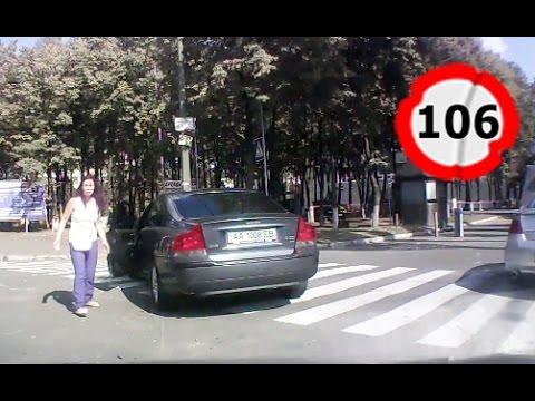Car Crash Compilation #106 || Подборка ДТП и Аварий Сентябрь 2014