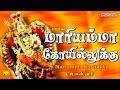 L.R.Eswari | மாரியம்மா கோவிலுக்கு | Full Song | Mariamma | Original