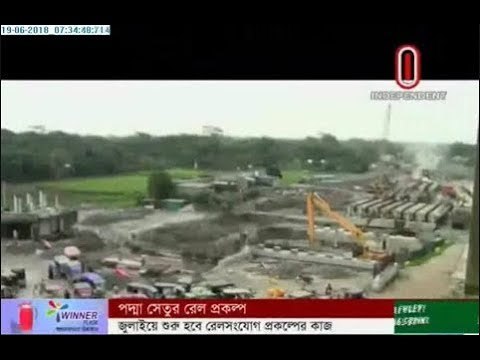Padma bridge rail link project (19-06-2018)