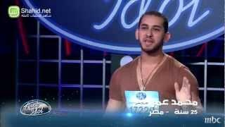 Arab Idol -تجارب الاداء -محمد عمر