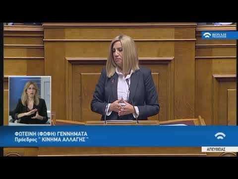 Φ.Γεννηματά (Πρόεδρος ΚΙΝΗΜΑ ΑΛΛΑΓΗΣ)(Εκλογική διαδικασία)(11/12/2019)
