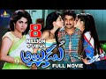 Naa Alludu  Telugu Latest Full Movies  JrNTR Shriya Genelia  Sri Balaji Video waptubes