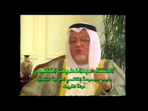 1997 Bahrain TV