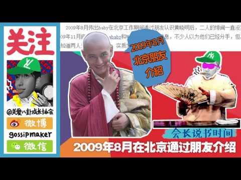 @关爱八卦成长协会 八一八Angelababy的整容上位史以及背后的几个关键男人 68 高清 1