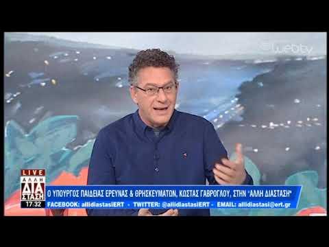 Ο Κώστας Γαβρόγλου στην «Άλλη Διάσταση» | 04/03/19 | ΕΡΤ