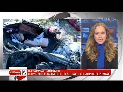 Το Ιράν παραδέχθηκε ότι κατέρριψε «από λάθος» το ουκρανικό αεροσκάφος | 11/01/2020 | ΕΡΤ