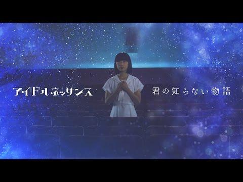 アイドルネッサンス「君の知らない物語」(MV)