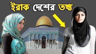 Video ইরাক দেশ || ইরাক দেশের অদ্ভুত কিছু তথ্য || Amazing Facts About IRAQ Country In Bengali MP3, 3GP, MP4, WEBM, AVI, FLV Januari 2019