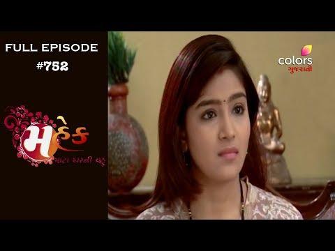 Mahek…Mota Ghar ni Vahu - 10th August 2019 - મહેક...મોટા ઘરની વહુ - Full Episode