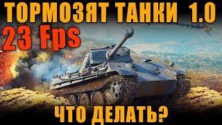 Video ТОРМОЗЯТ ТАНКИ ПОСЛЕ ПАТЧА 1.0 WoT! ЧТО ДЕЛАТЬ? [ World of Tanks ] MP3, 3GP, MP4, WEBM, AVI, FLV Juni 2018