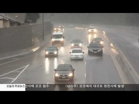 프리웨이 교통사고 3배 증가 12.16.16 KBS America News