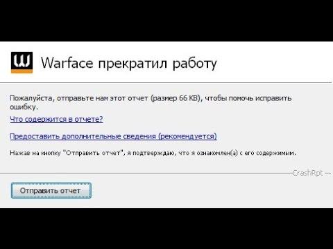 выдает ошибку игра Warface.Есть решение!