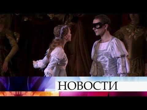 ВБольшом театре премьера— новая постановка балета «Ромео иДжульетта».