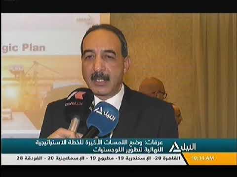 لقاء مع د. هشام عرفات وزير النقل حول خطة اللوجيستيات في مصر