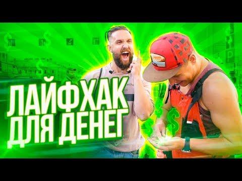 Хочу бабла | Заработок на УоuТubе за 30 минут | 2 серия - DomaVideo.Ru