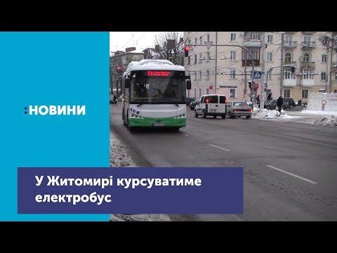 У Житомирі у тестовому режимі курсуватиме електробус